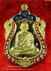 เหรียญเสมา ชินบัญชร หลวงพ่อหวั่น กุสลจิตฺโต วัดคลองคูณ ตะพานหิน พิจิตร เนื้อทองฝาบาตร ลงยา 2 สี ปี 2559