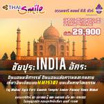 INDIA 01(FD) อินเดีย....ดินแดนมหัศจรรย์ ดินแดนแห่งความหลากหลาย เที่ยวอินเดียแบบมหาราชา บนเส้นทางวัฒนธรรมที่ ชัยปุระ-อัคระ
