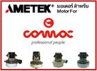 มอเตอร์ Ametek สำหรับ เครื่อง COMAC