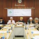 การประชุมคณะกรรมการกลางอิสลามแห่งประเทศไทย ครั้งที่ 9/2557