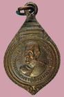 เหรียญสมเด็จพระสังฆราช สกลมหาสังฆปรินายก (เจริญ สุวฑฺฒโน)