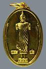 เหรียญวัดต้นลำไย กาญจนบุรี ปี๕๐