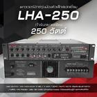 เครื่องขยาย LHA-250 Honic