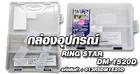 กล่องอุปกรณ์ RING STAR DM-1520D