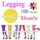 เลกกิ้ง เลกกิ้งสีสด เลกกิ้งแฟชั่น เลกกิ้งสีเจ็บ Legging เลกกิ้ง แบรนด์ดัง Zocks แบบ 9 ส่วน หนา 100 denier เนื้อนุ่ม สวมใส่สบาย (เลกกิ้ง,ถุงน่องสีเหลือง) (No.9)