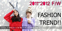 F/W เทรนด์เสื้อผ้าแฟชั่น 2011-2012 by Dahong