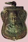 เหรียญหลวงพ่อมาก วัดบางเพลิง อ.บางประหัน อยุธยา รุ่น๑ ปี๒๕๓๕