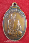 เหรียญรุ่นแรก หลวงปู่แผ้ว วัดประชาราษฎร์บำรุง นครปฐม เนื้อทองแดง ปี 2538