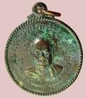 เหรียญพระครูศีลกิตติคุณ(อั้น คันธาโร) วัดพระญาติการาม อยุธยา ปี36
