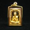 พระสมเด็จ โต พรหมรสี  ฉลอง 128 ปี เนื้อทองคำ