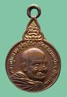 เหรียญหลวงปู่แหวน สุจิณฺโณ วัดดอยแม่ปั๋ง จังหวัดเชียงใหม่