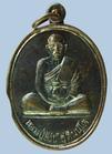 เหรียญหลวงพ่อสังข์ วัดใหม่กลอ นครราชสีมา ปี38