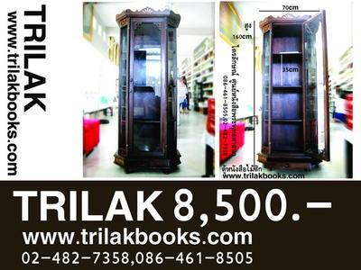 http://www.igetweb.com/www/triluk/catalog/e_215042.jpg