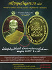 เหรียญเจริญพรบน 88 หลวงปู่คำบุ วัดกุดชมภู อุบลฯ ปี 2554