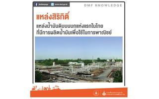 แหล่งสิริกิติ์ แหล่งน้ำมันดิบแห่งแรกในไทยใช้ในการพาณิชย์