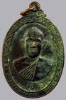 เหรียญรุ่น1 พระอาจารย์ประสิทธิ์ วัดท่าสัก จ.อุตรดิตถ์ ปี24