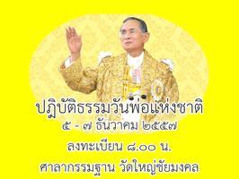 ขอเชิญร่วมปฏิบัติธรรมเฉลิมพระเกียรติ ๘๗ พรรษา พระบาทสมเด็จพระเจ้าอยู่หัวภูมิพลอดุลยเดชมหาราช