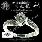 แหวนฝังเพชร(ทอง2.55g)(เพชร0.64ct)