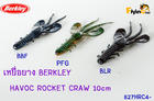 เหยื่อยาง BERKLEY HAVOC ROCKET CRAW 10cm