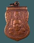 เหรียญเสมาหลวงปู่ทวด พิมพ์พุทธซ้อน ปี 2511