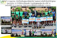 24 พ.ค.2560 แสดงความยินดีนักฟุตบอลได้รับรางวัลชนะเลิศ