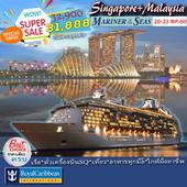 Mariner of The seas สิงคโปร์ มาเลเซีย  4D3N  เดินทาง  20 - 23 ตุลาคม  2560