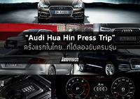 Audi Hua Hin Press Trip ครั้งแรกในไทยที่ได้ลองขับครบรุ่น