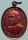 เหรียญพระราชอุดมมงคล (อุตตมะ) รับพระราชทานสมณศักดิ์ ปี๓๔