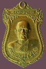 เหรียญรุ่นแรก หลวงพ่อสุภีร์ ปสันโน วัดนทีศรัทธาวาส จ.อุบลราชธานี