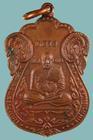 เหรียญหลวงพ่อผา วัดไตรสามัคคี สมุทรปราการ ปี๓๗