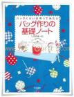 หนังสืองานฝีมือญี่ปุ่น พื้นฐานการตัดเย็บกระเป๋าผ้า