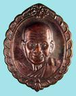 เหรียญหลวงพ่อเปิ่น วัดบางพระ ปี 2540 รุ่นนี้ค้าขายรวย จ.นครปฐม