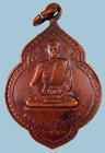 เหรียญพระอาจารย์ป้อม อชิโต วัดบางคา จ.ฉะเชิงเทรา ปี๒๒