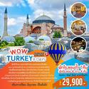 ตุรกี ดินแดน 2 ทวีป 8 วัน 6 คืน นอนโรงแรมถ้ำ  บินตรง  เพียง 29900 บาท  เดินทาง  กันยายน  2560
