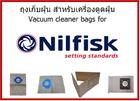 ถุงเก็บฝุ่น สำหรับเครื่องดูดฝุ่น Nilfisk
