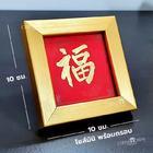 ป้ายอวยพรอักษรจีนตุ้ยเหลียน เขียนสดพร้อมกรอบ คำว่าฮก ขนาด 9 * 9 นิ้ว