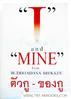 หนังสือธรรมะ-I-and-MINE-ตัวกู-ของกู-ท่านพุทธทาส