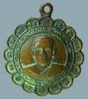 เหรียญหลวงพ่อสุข ปัญญาวนฺโต วัดหางกระบือ นครนายก 2526