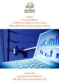 บริษัท พีอีเอ เอ็นคอม อินเตอร์ เนชั่นแนล จำกัด ร่วมกับ คณะวิศวกรรมศาสตร์ มหาวิทยาลัยเกษตรศาสตร์ จัดอบรมเชิงปฏิบัติการการใช้โปรแกรม DigSILENT Power Factory  เพื่อศึกษาปัญหาเสถียรภาพลวัต (Dynamic Stability)
