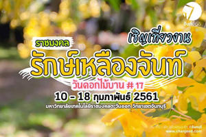 งานราชมงคลรักษ์เหลืองจันท์ วันดอกไม้บาน ครั้งที่ 17