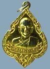 เหรียญพระครูสาน วัดโพธิ์ทอง ปราจีนบุรี ปี21