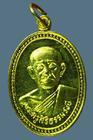 เหรียญพระครูศิริธรรมรังษี วัดชอ่งลม จ สุพรรณบุรี ปี๓๐