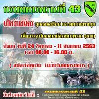 🔊ทหารพรานเปิดรับสมัคร กรมทหารพราน 43