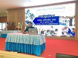 ปฐมนิเทศน์ ปีการศึกษา 2560