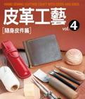 หนังสือเย็บกระเป๋าหนัง Hand Sewing Leather Craft with Odds and Ends Vol. 4
