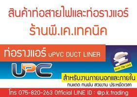 รางท่อแอร์และท่อเหลือง UPC