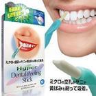 Hyper Dental Peeling Stick แท่งอุปกรณ์ฟอกฟันขาว