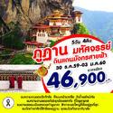ภูฏาน  5 วัน 4 คืน