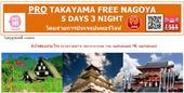 Pro Takayama Free Nagoya Jun 5D3N (ออกเดินทาง มิ.ย.-JAL) เพียง 34,900 บาท