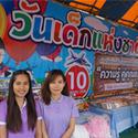 กิจกรรมวันเด็กแห่งชาติ เทศบาลเมืองแก่งคอย 2558